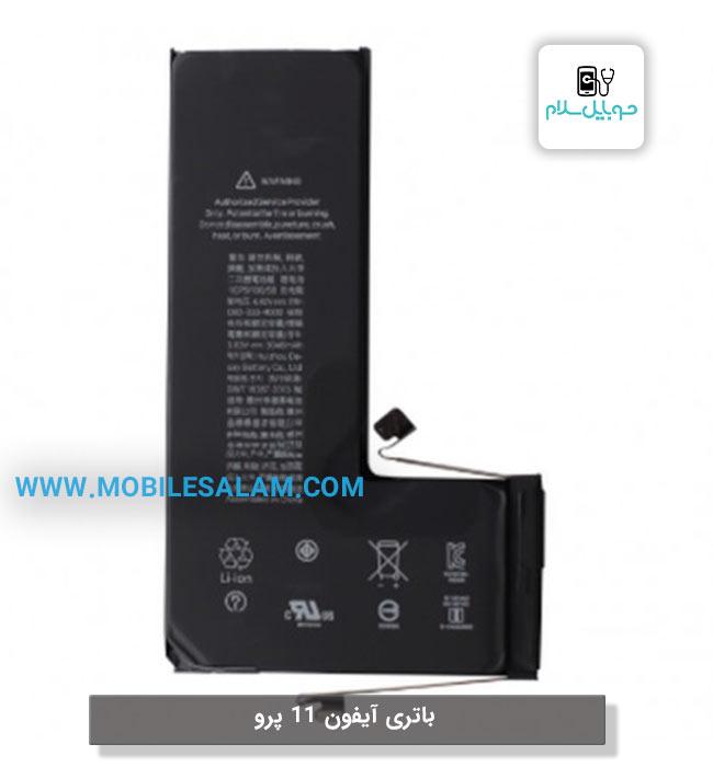 باتری اپل آیفون 11 پرو -Battery  Apple IPhone 11 Pro