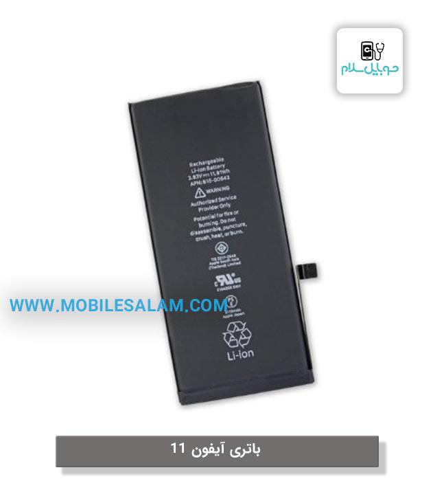 باتری اپل آیفون Battery  Apple IPhone 11