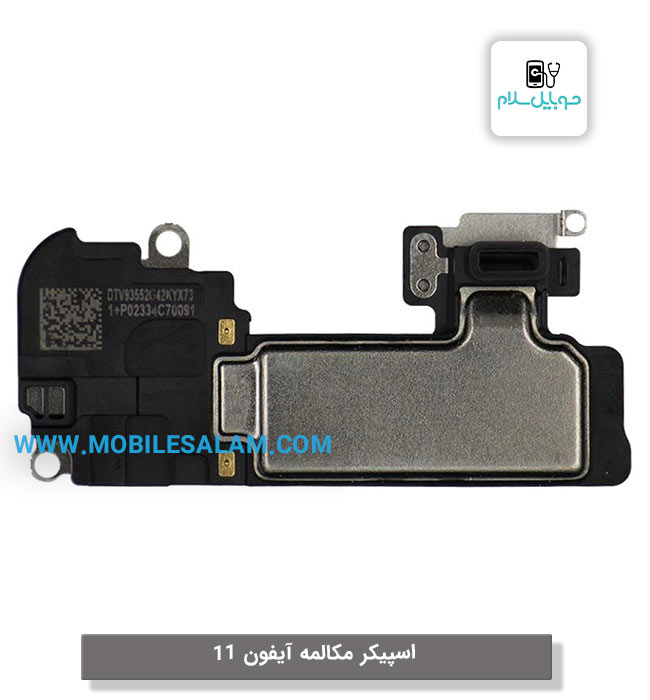 اسپیکر مکالمه اپل آیفون 11 apple iphone