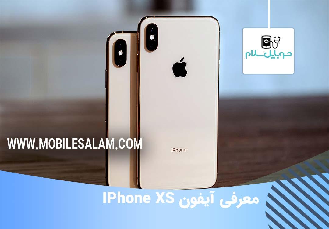 معرفی موبایل آیفون IPhone XS