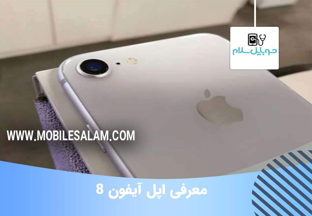 معرفی موبایل آیفون 8