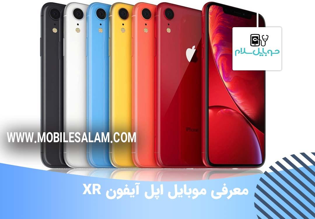معرفی موبایل اپل آیفون XR
