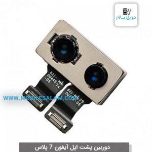 دوربین پشت اپل آیفون 7 پلاس apple iphone