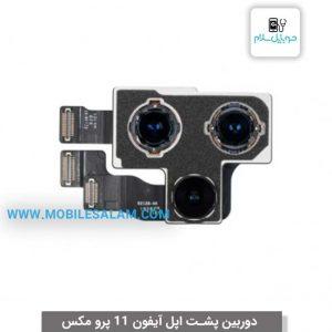 دوربین پشت اپل آیفون 11 پرو مکس apple iphone 11 pro max