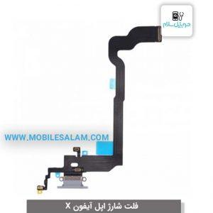 فلت شارژ اپل آیفون ایکس apple iphone X