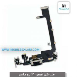 فلت شارژ اپل آیفون 11 پرو مکس apple iphone 11 pro max