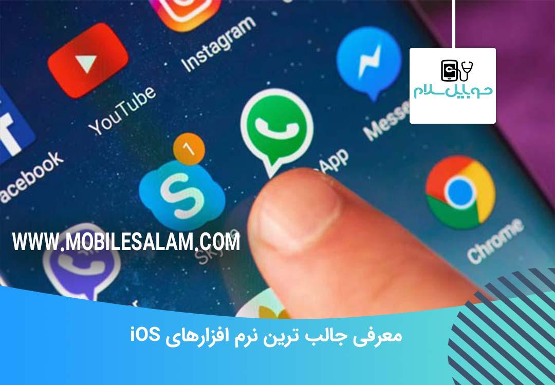 معرفی جالب ترین نرم افزارهای iOS