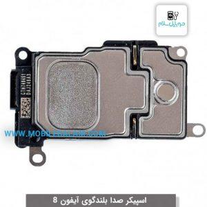 اسپیکر صدا بلندگو اپل آیفون 8 apple iphone