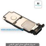 اسپیکر صدا بلندگو اپل آیفون 8 پلاس apple iphone