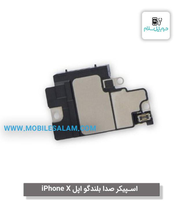 اسپیکر صدا بلندگو اپل آیفون ایکس apple iphone X