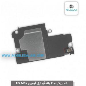 اسپیکر صدا بلندگو اپل آیفون ایکس اس مکس apple iphone XS max