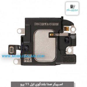 اسپیکر صدا بلندگو اپل آیفون 11 پرو apple iphone 11 pro