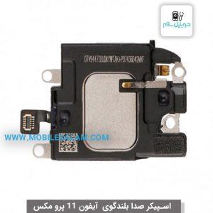 اسپیکر صدا بلندگو اپل آیفون 11 پرو مکس apple iphone 11 pro max