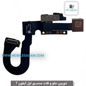 دوربین جلو و فلت سنسور اپل آیفون 7 پلاس apple iphone