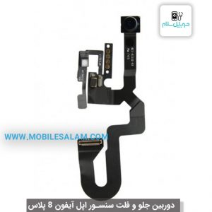 دوربین جلو و فلت سنسور اپل آیفون 8 پلاس apple iphone