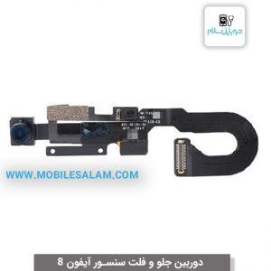 دوربین جلو و فلت سنسور اپل آیفون 8 apple iphone