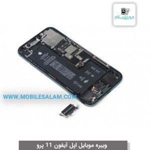 ویبره اپل آیفون 11 پرو apple iphone 11 pro