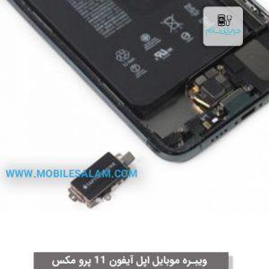 ویبره اپل آیفون 11 پرو مکس apple iphone 11 pro max