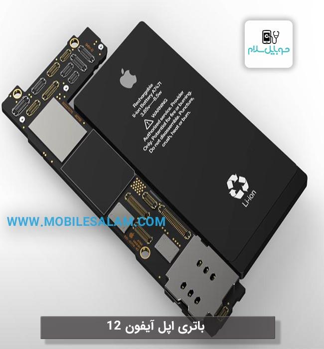 باتری اپل آیفون 12 – 12 apple iPhone