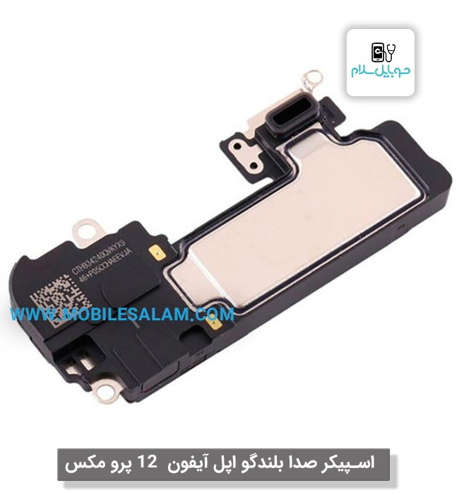 اسپیکر صدا بلندگو اپل آیفون 12 پرو مکس apple iPhone 12 Pro Max