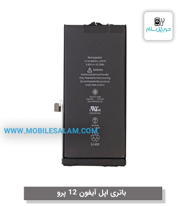 باتری اپل آیفون 12 پرو apple iPhone 12 Pro
