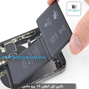 باتری اپل آیفون 12 پرو مکس