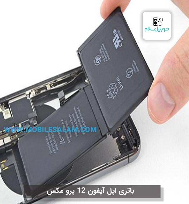 باتری اپل آیفون 12 پرو مکس  apple iPhone 12 Pro Max