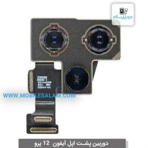 دوربین پشت اپل آیفون 12 پرو