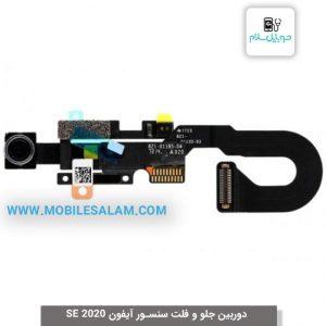 دوربین جلو و فلت سنسور آیفون اس ای 2020
