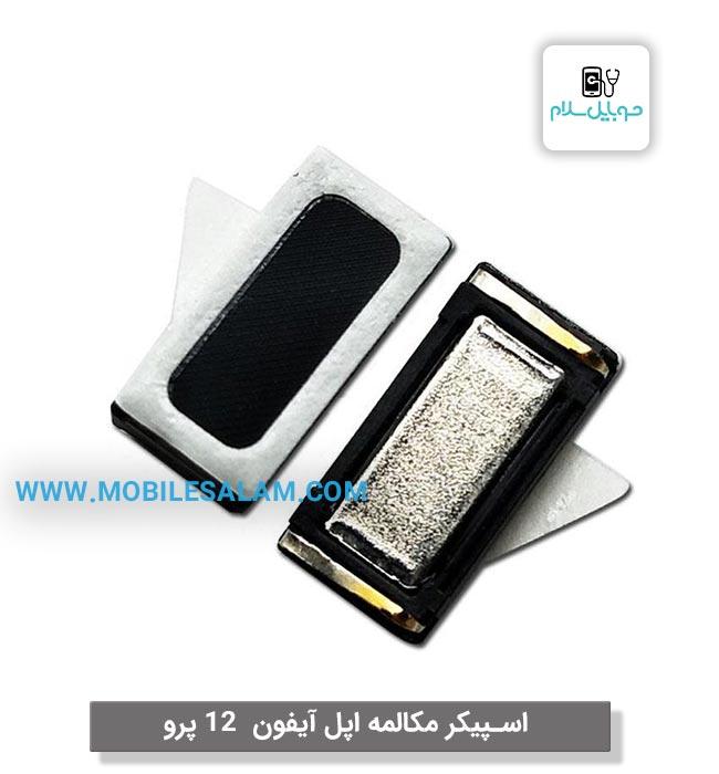 اسپیکر مکالمه و فلت سنسور اپل آیفون 12 پرو apple iPhone 12 Pro