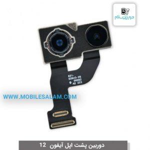 دوربین پشت اپل آیفون 12