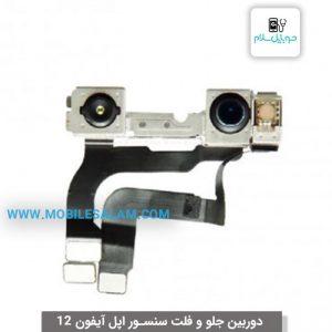 دوربین جلو و فلت سنسور اپل آیفون 12