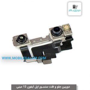 دوربین جلو و فلت سنسور اپل آیفون 12 مینی