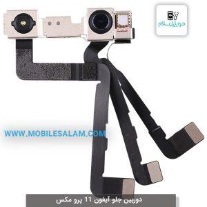 دوربین جلو آیفون 11 پرو مکس