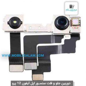 دوربین جلو و فلت سنسور اپل آیفون 12 پرو