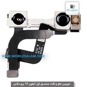 دوربین جلو و فلت سنسور اپل آیفون 12 پرو مکس