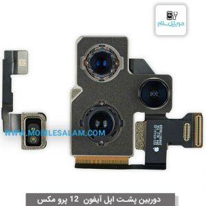 دوربین پشت اپل آیفون 12 پرو مکس