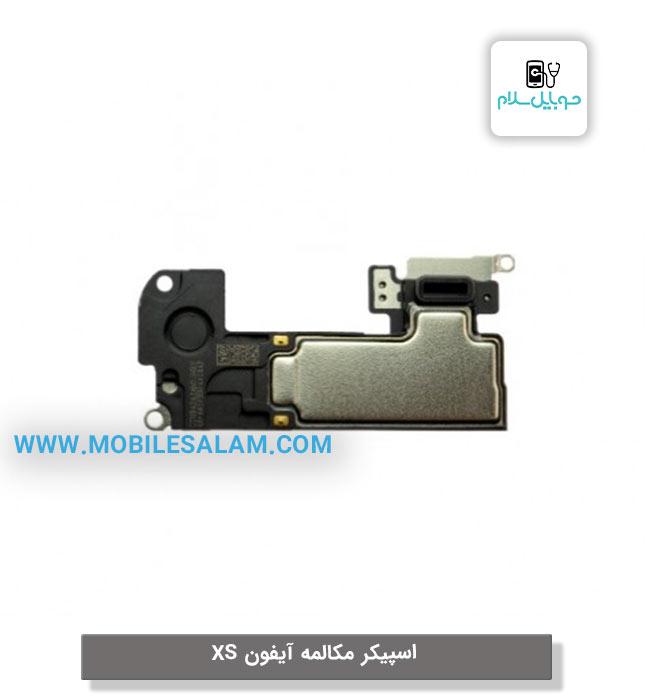 اسپیکر مکالمه آیفون ایکس اس apple iPhone XS