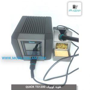 هویه کوییک QUICK TS1200