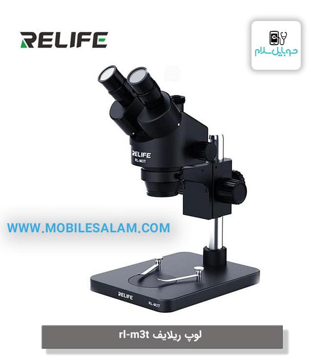 لوپ سه چشم ریلایف RELIFE RL-M3T 2L