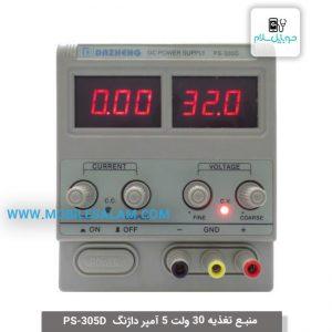 منبع تغذیه 30 ولت 5 آمپر داژنگ PS-305D